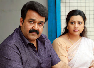 Meena with Mohanlal romantic photos