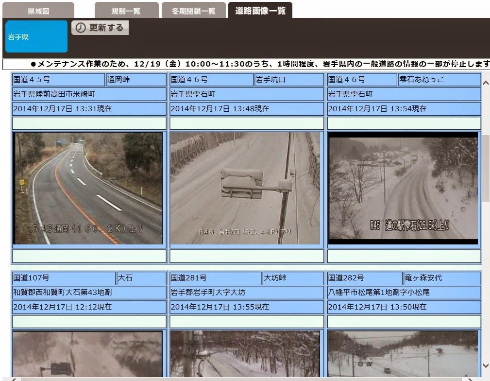 県 道路 情報 岩手