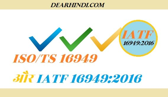 iso ts 16949 in hindi iatf kya hota hai;iatf 16949-2016 hindi