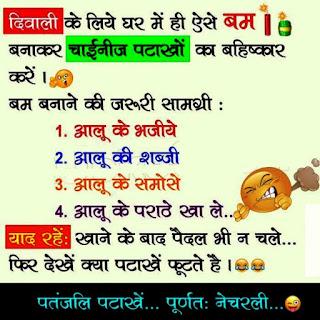 Happy Diwali Messages in Hindi: Diwali Ke Liye Funny Patanjali Pathake
