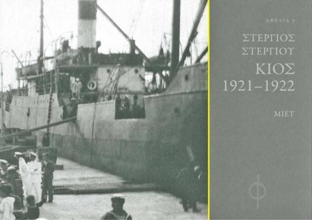 """""""Κιανά 2018"""": Παρουσίαση του βιβλίου""""Στέργιος Στεργίου. Κίος 1921-1922"""""""