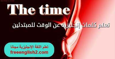 The time  تعلم كلمات إنجليزية عن الوقت للمبتدئين