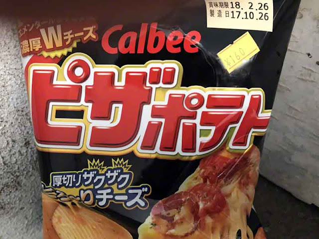 Japanese Pizza Potato Chips, bag