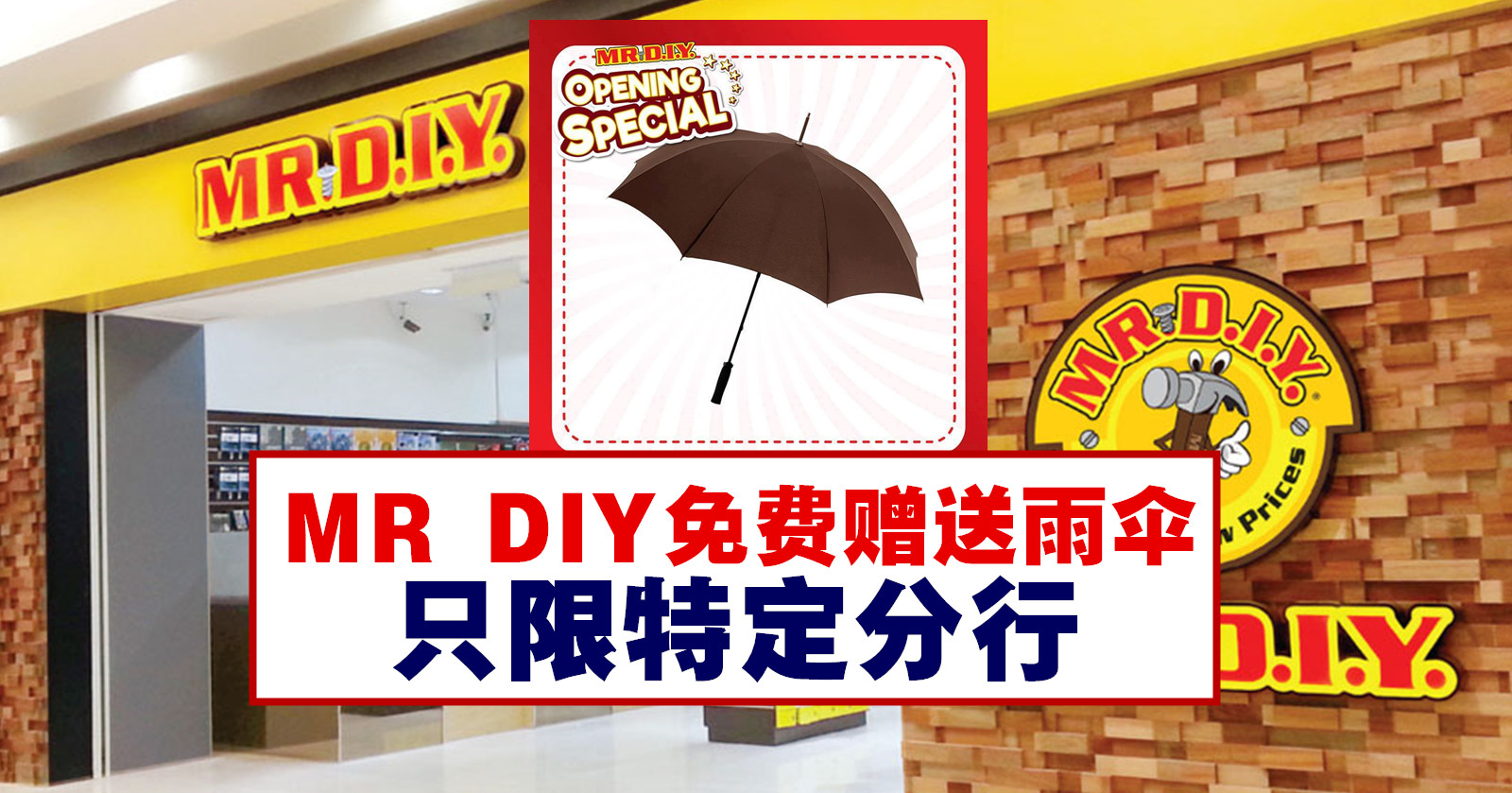 MR DIY开张优惠,免费送雨伞