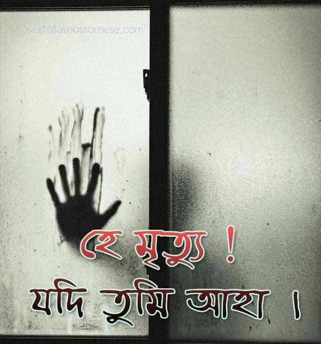 Asomiya Kobita | হে মৃত্যু ! যদি তুমি আহা ।