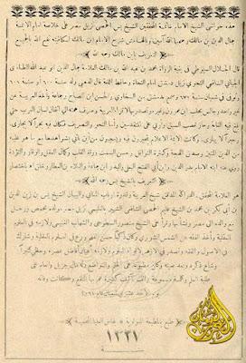 حاشية يس العليمي على ألفية ابن مالك وبالهامش شرح ابن مالك لكافيته , pdf