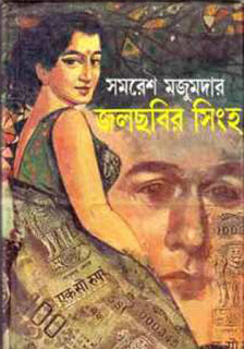 sunil gangopadhyay upanyas samagra pdf download