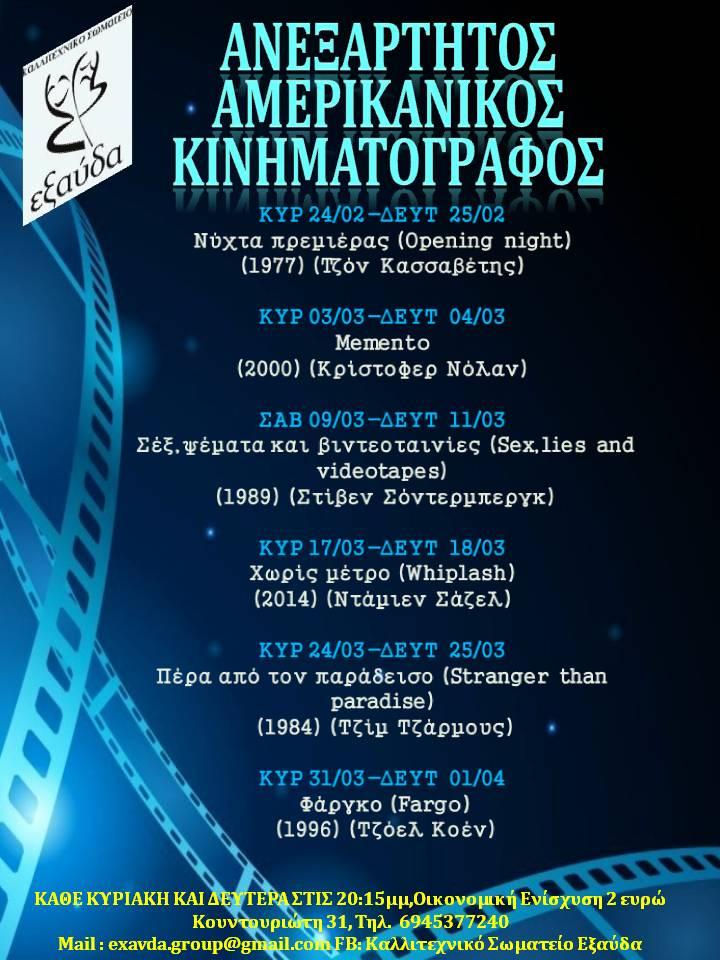 Ιωάννινα:Νύχτα πρεμιέρας (Opening night) από το Καλλιτεχνικό Σωματείο ΕΞΑΥΔΑ