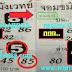 เลขเด็ดงวดนี้ 2-3ตัวตรงๆ หวยซอง จอมขมังเวทย์ งวดวันที่ 16/4/61