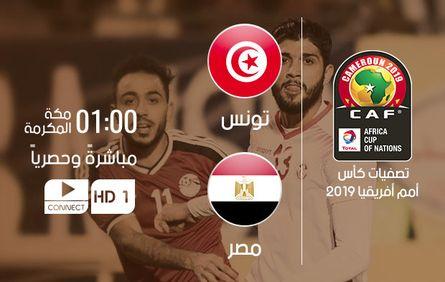مباراة مصر وتونس بث مباشر