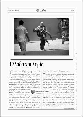 εφημερίδα ΟΔΟ Καστοριά