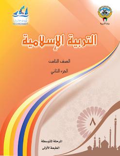 حل كتاب مادة التربية الإسلامية  للصف الثامن الوحدة الرابعة