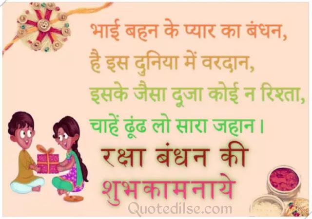 Raksha Bandhan SMS for Brother in Hindi