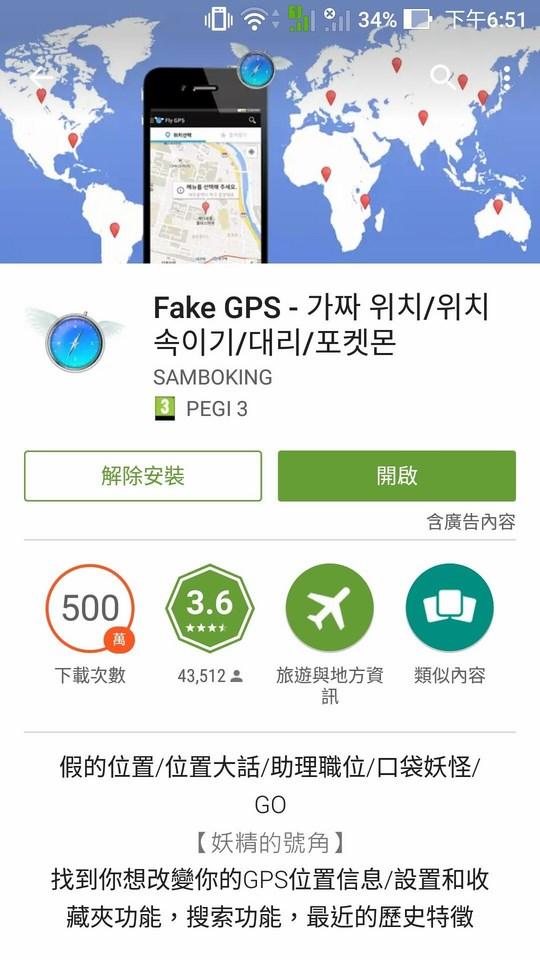 Screenshot 20160905 185110 - fly GPS - 手機虛擬搖桿讓你不必走動,也能原地移動 Pokemon GO 角色!