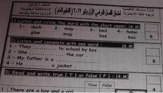 حمل امتحانات نصف العام فى اللغة الانجليزية الصف الرابع الترم الاول 2017 جميع محافظات مصر