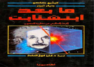 تحميل كتاب ما بعد أينشتاين pdf  كتب فيزياء ذرية ، نووية ، ضوء ، بصريات ، حرارية ميكانيكا ، كون