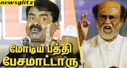 Seeman slams MODI & Rajinikanth | Naam Tamilar