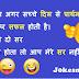 दामाद का ससुराल | New Hindi Saas Bahu Jokes