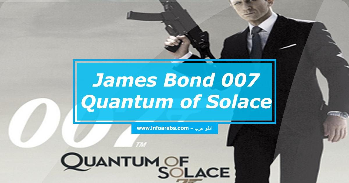 تحميل لعبة James Bond 007 Quantum of Solace كاملة مضغوطة برابط واحد