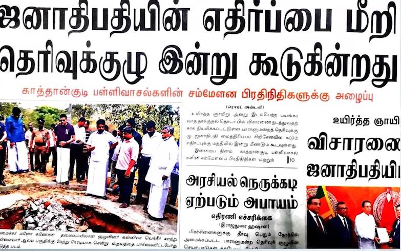 News paper in Sri Lanka : 11-06-2019