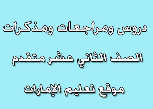 ملخص نحو الفصل الثاني والثالث لمادة اللغة العربية