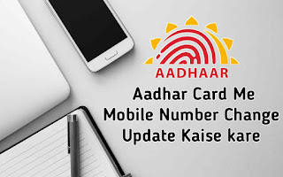 Update_mobile_number_in _Aadhar