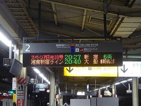 東武日光線直通 特急 スペーシア日光18号 新宿行き 100系(2017GW運行)