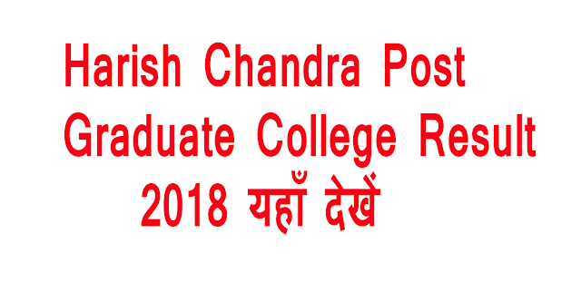 Harish Chandra College Result