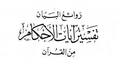 Download Tafsir Rawai'ul Bayan Pdf Karya Ali Al-Shobuni