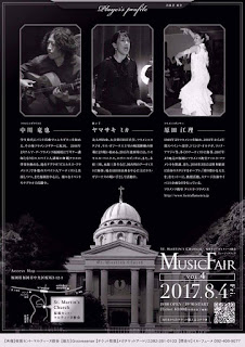 ST.MARTIN'S CHURCH MUSIC FAIR vol.4