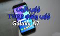 تركيب روت مع ريكفري TWRP لجلاكسي Galaxy A7