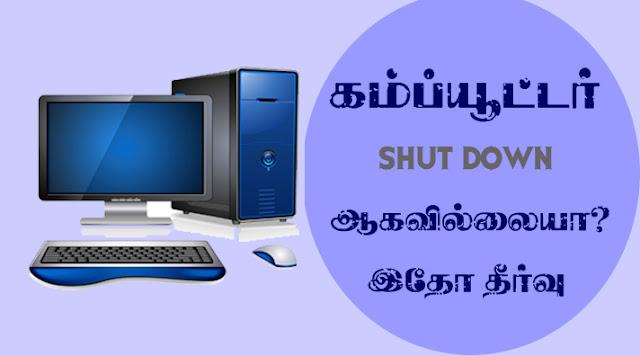 fix computer shutdown problem