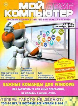 Читать онлайн журнал<br>Мой друг компьютер (№21 октябрь 2016) <br>или скачать журнал бесплатно