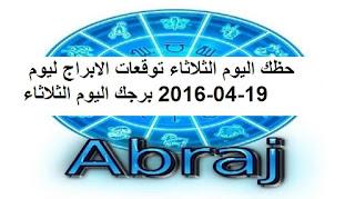 حظك اليوم الثلاثاء توقعات الابراج ليوم 19-04-2016 برجك اليوم الثلاثاء
