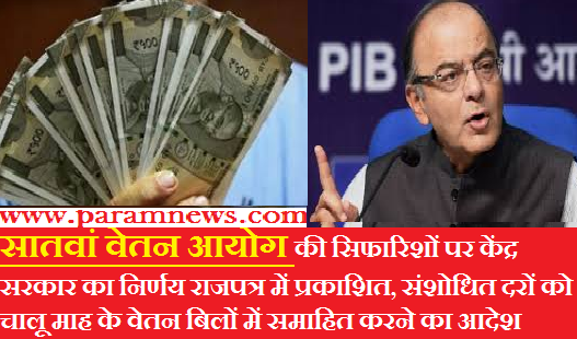 7th-cpc-hiked-allowances-paramnews-govt-notification-effect-from-1-july-hindi-press-news