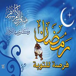 Gambar Tentang Ramadhan