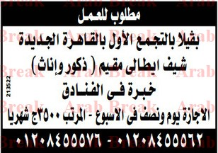 اعلان علي الوسيط وظائف وسيط القاهرة - موقع عرب بريك