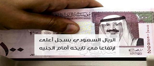 سعر الريال السعودي اليوم بالسوق السوداء والبنوك مقابل الجنيه المصري الاربعاء 1-6- 2016