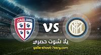 نتيجة مباراة انتر ميلان وكالياري اليوم الاحد بتاريخ 26-01-2020 الدوري الايطالي