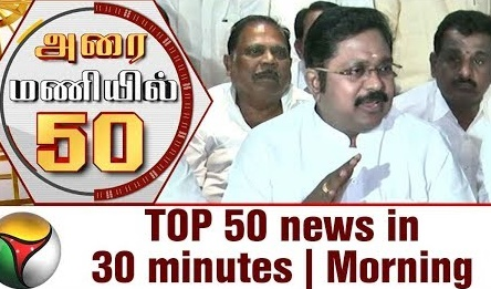 Top 50 News in 30 Minutes | Morning 25-11-2017 Puthiya Thalaimurai TV