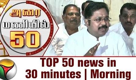 Top 50 News in 30 Minutes | Morning 25-11-2017 Puthiya Thalaimurai TV