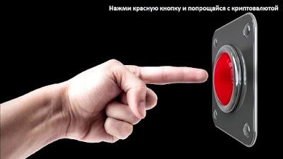 Нажми красную кнопку и попрощайся с криптовалютой