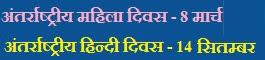 अंतर्राष्ट्ररीय महिला और हिन्दी दिवस