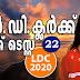 Kerala PSC - LDC 2020 | Mock Test - 22