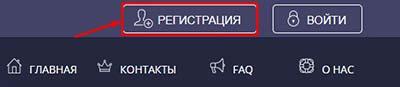 Регистрация в BitcVertex