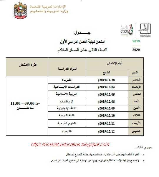جدول امتحانات الوزارة  للصف الثانى عشر المسار المتقدم الفصل الاول 2019-2020 مدارس الامارات