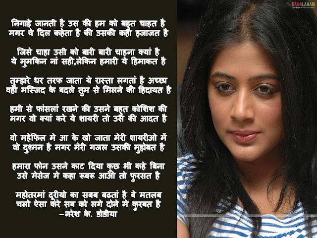 निगाहे जानती है उस की हम को बहुत चाहत है Hindi Gazal By Naresh K. Dodia