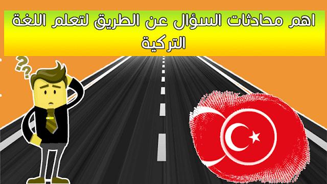اهم محادثات السؤال عن الطريق لتعلم اللغة التركية