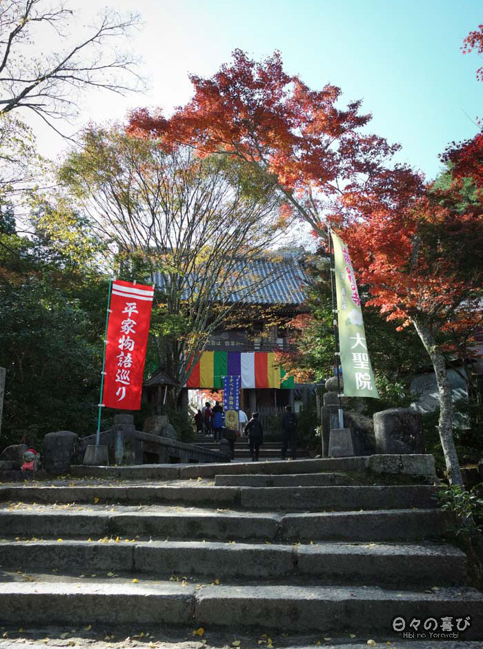 La porte Niomon, temple Daisho-in, Miyajima, Hiroshima-ken