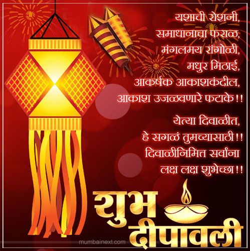 November 2018 happy diwali wishes quotes gifs images latest happy diwali wishes in marathi 2017 500 sms msg cards images quotes m4hsunfo